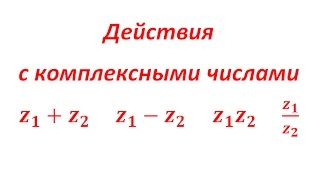 Действия с комплексными числами (формулы)