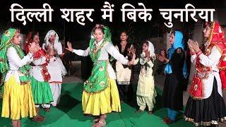 दिल्ली शहर मैं बिके चुनरिया   Haryanvi Folk Song-49   Anju & Shama Chaudhary   हरियाणवी लोकगीत