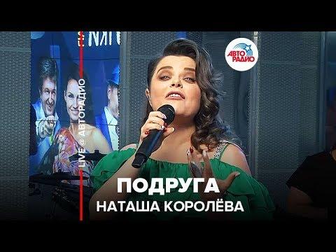 🅰️ Наташа Королева - Подруга (LIVE @ Авторадио)