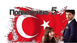 Полнолуние / Dolunay 5 серия смотреть онлайн турецкий сериал на русском языке
