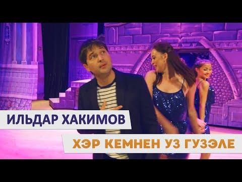 Клип Гузель Уразовой