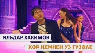 Клип Ильдара Хакимова: «Хэр кемнен уз Гузэле»