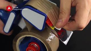 антэк. Инструкции  Использование диспенсера для клейкой ленты