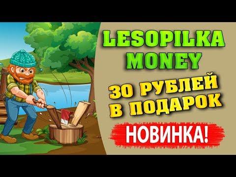 Lesopilka Money новая игра для заработка денег без баллов.