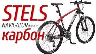 """Карбоновый велосипед STELS NAVIGATOR 890 D 26"""""""