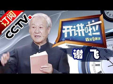 开讲啦20160213 – 谢飞:家风 从《谢觉哉家书》谈起 | CCTV