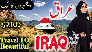 Travel To Iraq | Full History And Documentary About Iraq In Urdu & Hindi | عراق کی سیر