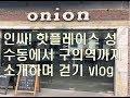 구의역 강변역 스시맛집 '스시텐' 후기♡