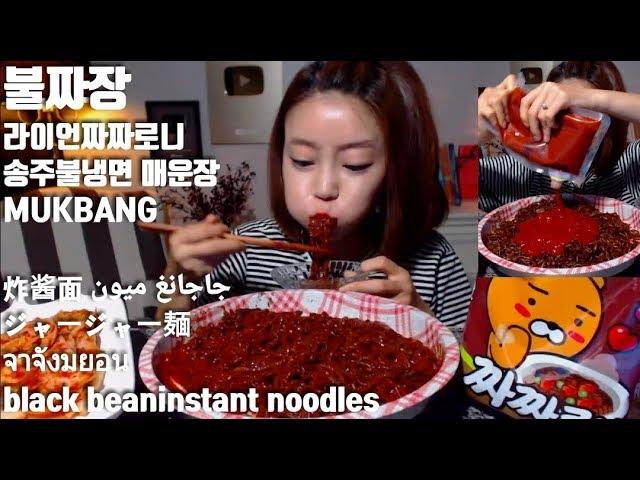 ?????(????) ?? MUKBANG blackbean instant noodles ??? ????????????? ???? ?????????