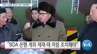 "[VOA 뉴스] ""북한 자금줄 완전히 끊는 제재해야"""