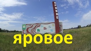 Яровое(ОЗЕРО БОЛЬШОЕ ЯРОВОЕ, ОЗЕРО МАЛОЕ ЯРОВОЕ, АКВАПАРК И ДРУГОЕ., 2015-08-03T14:45:32.000Z)