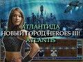 Невероятный город Атлантида для Героев 3 (Heroes III Atlantis Town)