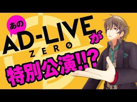 【AD-LIVE】舞台劇が!!1月18日(土)に特別公演になって帰ってきた~!【即興劇】