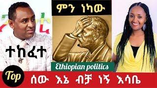 Ethiopian politics - good news -  ታጋይ የምትወልደው የአንድ ዘር ብቻ አይደለችም / ሰው እኔ ብቻ ነኝ እሳቤ - ተከፈተ ምን ነካው ?