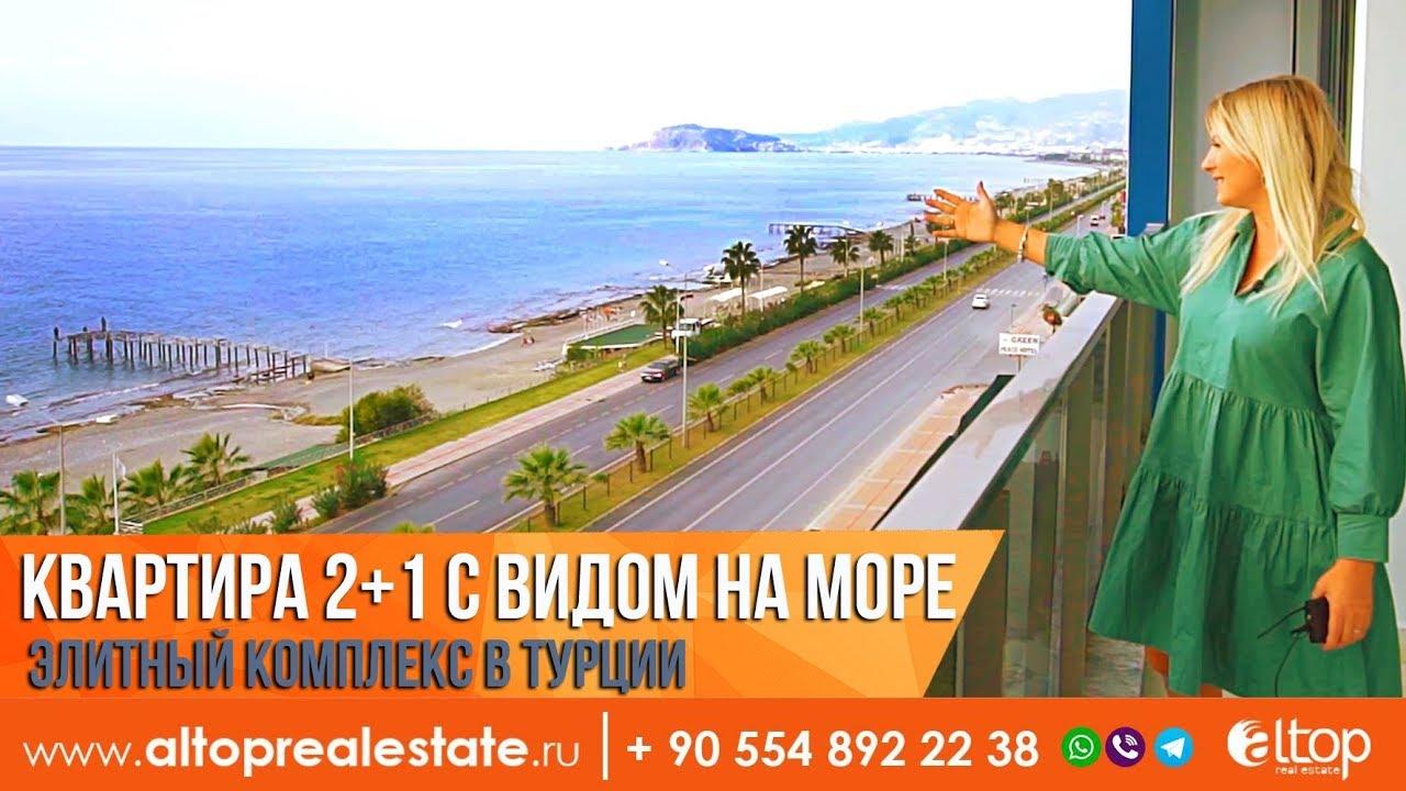 Купить квартиру на побережье в турции недвижимость в балчике болгария