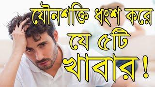 পুরুষের যৌনশক্তি ধংশ করে যে ৫টি খাবার || BD Health & Beauty Tip`s