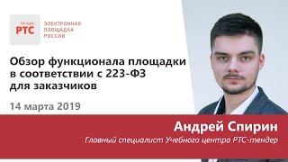 обзор функционала площадки в соответствии с 223-ФЗ для поставщиков (26.04.2019)