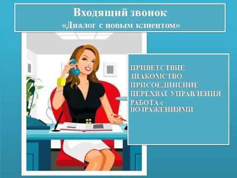 Компетенция администратора.Входящий звонок диалог с новым клиентом»