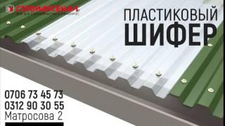 видео Прозрачный шифер: укладываем на крышу правильно