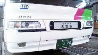 【路線見学】Jrバス・小樽名寄線 ⑨和→多度志