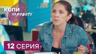 Копы на работе - 1 сезон - 12 серия | ЮМОР ICTV