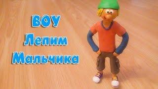 Stop motion Video.Как слепить человека из пластилина - Мальчик . BOY - Made of Clay!