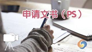 如何写出一篇打动招生官的申请文书PS?/Study abroad document