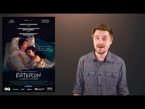 Патерсон смотреть онлайн бесплатно в хорошем качестве