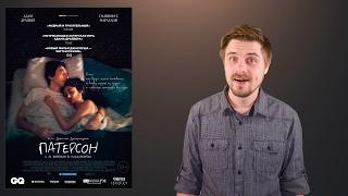 Патерсон - Обзор фильма