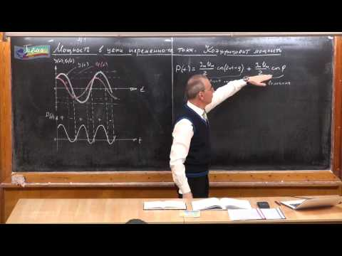 Урок 363. Мощность в цепи переменного тока