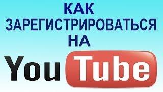 Как зарегистрироваться на YouTube (быстро и просто)(, 2013-01-31T05:45:12.000Z)