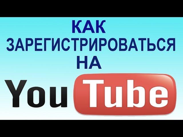 Как зарегистрироваться на YouTube (быстро и просто)