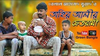অহির আলির ফেতরামী।Sylhety Natok।Belal Ahmed Murad।Bangla Natok।Comedy Natok। New funny Natok
