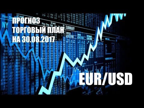 Ежедневный прогноз FOREX по евро доллар  EUR/USD на 30.08.2017