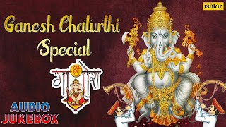 Ganesh Chaturthi (गणेश चतुर्थी) Special || Marathi Devotional Songs || Audio Jukebox