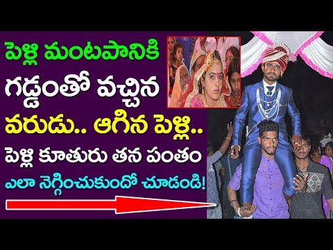 Marriage Stopped Due To Beard For Bridegroom | Bride | Wedding | Take One Media | Intresting News