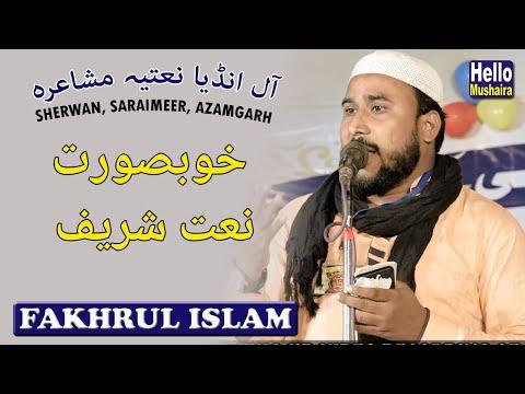 Fakhrul Islam Naat | خوبصورت نعت شریف | Sherwan Natiya Mushaira 2019