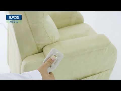 כורסא חשמלית גט אפ - עמינח מדיק