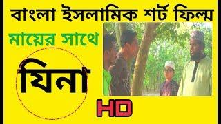 বাংলা ইসলামিক শর্ট ফিল্ম Bangla islamic short film  মায়ের সাথে যিনা  Modinar tv official
