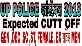 UP POLICE CONSTABLE 2018 EXPECTED CUT OFF / उप पुलिस कट ऑफ 2018