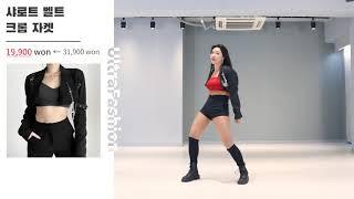 [울트라패션 X 춤선생 SIMBA] 애프터스쿨(After School) - '뱅(Bang)!'ㅣDance cover I 착용의상