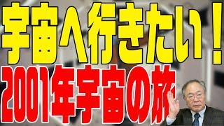 髙橋洋一 映画の話チャンネル 第65回 2001年宇宙の旅