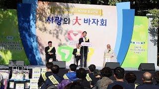 강북구, 난치병어린이돕기 제20회 종교연합 사랑의 바자…