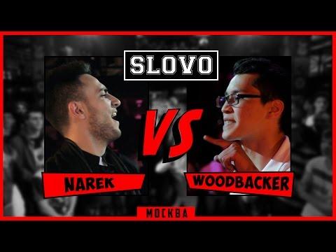 SLOVO | Moscow - NAREK vs. WOODBACKER ( II сезон  , Main Event )
