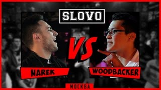 SLOVO | Moscow - NAREK vs. WOODBACKER ( II сезон  , Main Event )