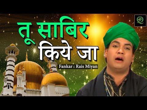 Tu Sabir Kiye Ja    तू साबिर किये जा     Rais Miyan     Tu Hai Kamaal Sabir