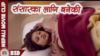 संसारका लागि बनेकी || Nepali Movie Clip ||Lazza