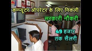 निकली Computer Operator की सरकारी नौकरी