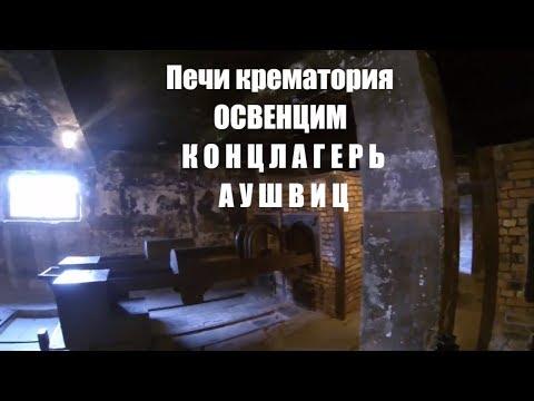 Аушвиц немецкий концлагерь.  Печи крематория в Освенциме. Видео внутри лагеря смерти и крематория