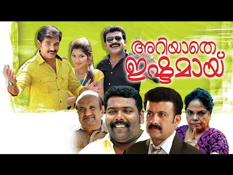 Malayalam Full Movie 2016 New Releases || Ariyathe Ishtamayi || Latest Malayalam Movie Full 2016